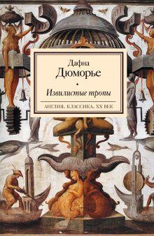 Дюморье Д. - Извилистые тропы обложка книги