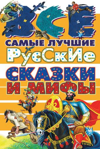 Все самые лучшие русские сказки и мифы .