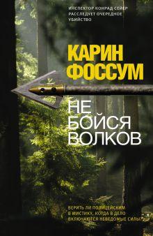 Фоссум К. - Не бойся волков обложка книги