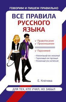 Клепова Е. - Все правила русского языка для тех, кто учил, но забыл обложка книги