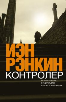 Контролер обложка книги