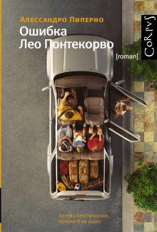Пиперно А. - Ошибка Лео Понтекорво обложка книги