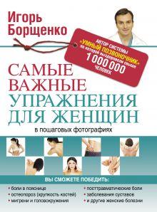 Борщенко И.А. - Самые важные упражнения для женщин в пошаговых фотографиях обложка книги