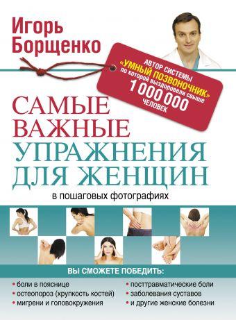 Самые важные упражнения для женщин в пошаговых фотографиях Борщенко И.А.