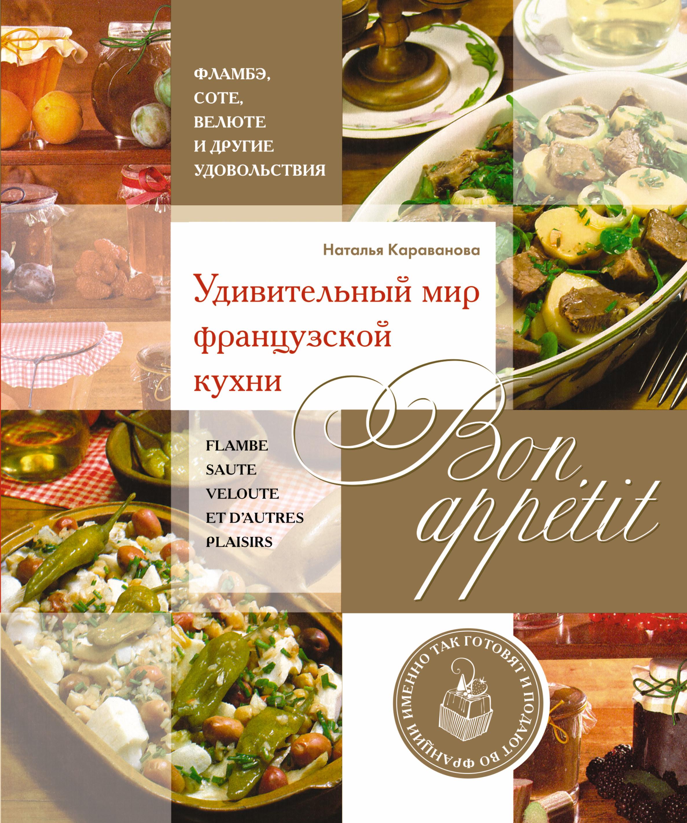 Bon appetit! Удивительный мир французской кухни ( Караванова Н.Б.  )