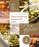Bon appetit! Удивительный мир французской кухни