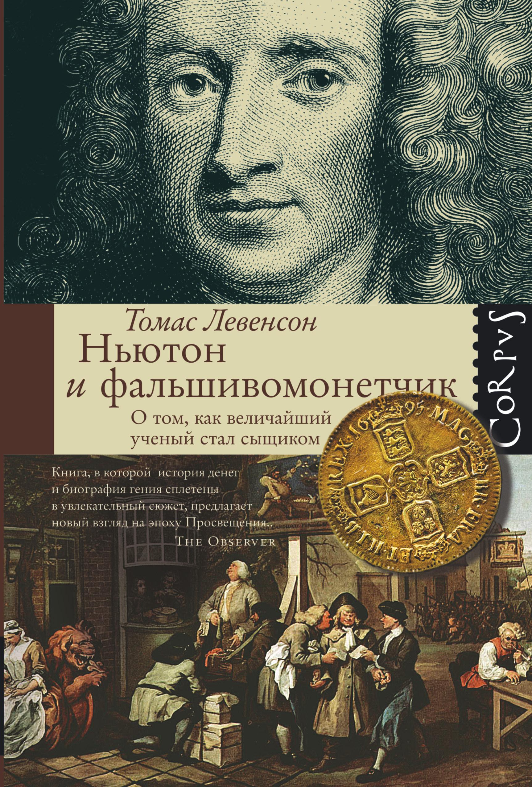 Ньютон и фальшивомонетчик. Как величайший ученый стал сыщиком. ( Левенсон Т.  )