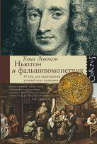 Левенсон Т. - Ньютон и фальшивомонетчик. Как величайший ученый стал сыщиком.' обложка книги
