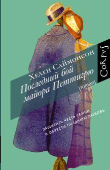 Саймонсон Х. - Последний бой майора Петтигрю обложка книги