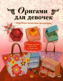 . - Оригами для девочек. Подробные пошаговые инструкции обложка книги