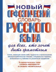 Гридина Т.А., Бурцева В.В. - Новый орфоэпический словарь русского языка для всех, кто хочет быть грамотным обложка книги