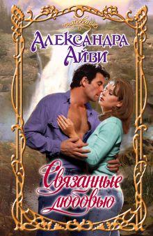 Айви А. - Связанные любовью обложка книги