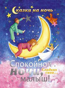 . - Спокойной ночи, малыш! обложка книги