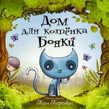 Сиротникова А.А. - Дом для котёнка Бояки обложка книги
