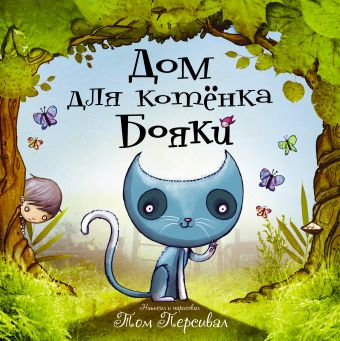 Дом для котёнка Бояки Сиротникова А.А.