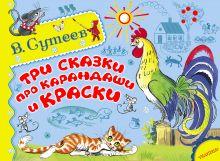 Сутеев В.Г. - Три сказки про карандаши и краски обложка книги