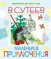 Сутеев В.Г. - Маленькие приключения обложка книги