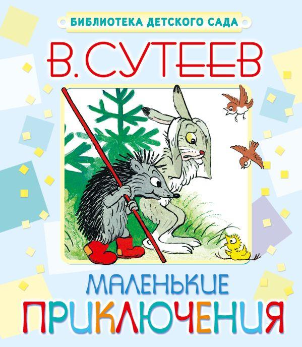 Маленькие приключения Сутеев В.Г.