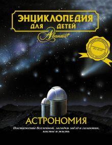 . - Энциклопедия для детей. т. 8. Астрономия обложка книги