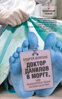Шляхов А.Л. - Доктор Данилов в морге, или Невероятные будни патологоанатома обложка книги