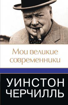 Черчилль Уинстон - Уинстон Черчилль. Мои великие современники обложка книги
