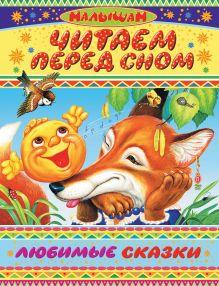 Ушинский К.Д., Толстой А.Н. - Читаем перед сном. Любимые сказки обложка книги