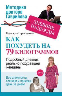 Герасимова Н.В. - Дневник Надежды обложка книги