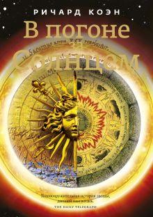 Коэн Р. - В погоне за Солнцем обложка книги
