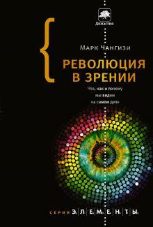 Чангизи М. - Революция в зрении: что, как и почему мы видим на самом деле обложка книги