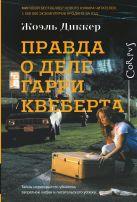 Диккер Ж. - Правда о деле Гарри Квеберта' обложка книги