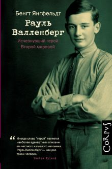 Янгфельдт Б. - Рауль Валленберг. Исчезнувший герой Второй мировой обложка книги