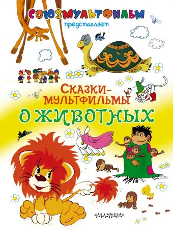 Сказки-мультфильмы о животных .