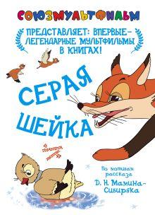 . - Серая шейка (по одноименной сказки Д. Мамина-Сибиряка) обложка книги