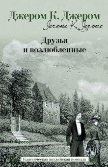 Друзья и возлюбленные обложка книги