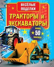 . - Тракторы и экскаваторы обложка книги