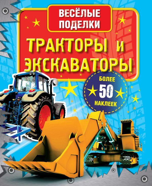 Тракторы и экскаваторы .