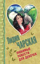 Любимые повести для девочек