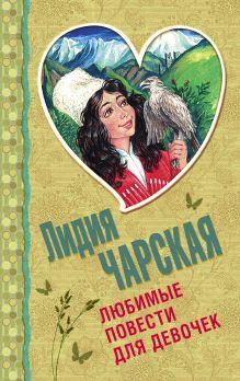 Чарская Л.А. - Любимые повести для девочек обложка книги