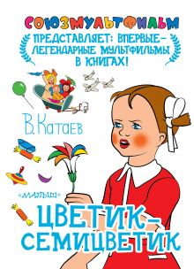 Катаев В. - Цветик-семицветик обложка книги