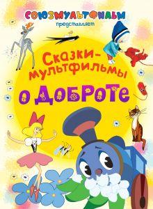 Михалков С.В. - Сказки-мультфильмы о доброте обложка книги