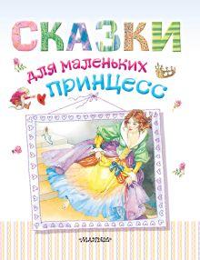. - Сказки для маленьких принцесс обложка книги