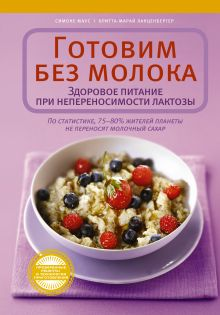Маус С. - Готовим без молока. Здоровое питание при непеносимости лактозы обложка книги