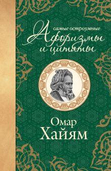 Омар Хайям - Самые остроумные афоризмы и цитаты. Омар Хайям обложка книги