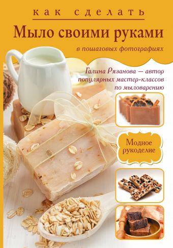 Как сделать мыло своими руками в пошаговых фотографиях Рязанова Г.А.