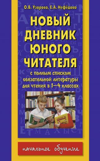 Новый дневник юного читателя: с полным списком полной обязательной литературы для чтения в 1-4-х классах Узорова О.В., Нефедова Е.А.
