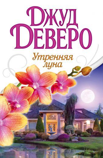 Утренняя луна Деверо Д.