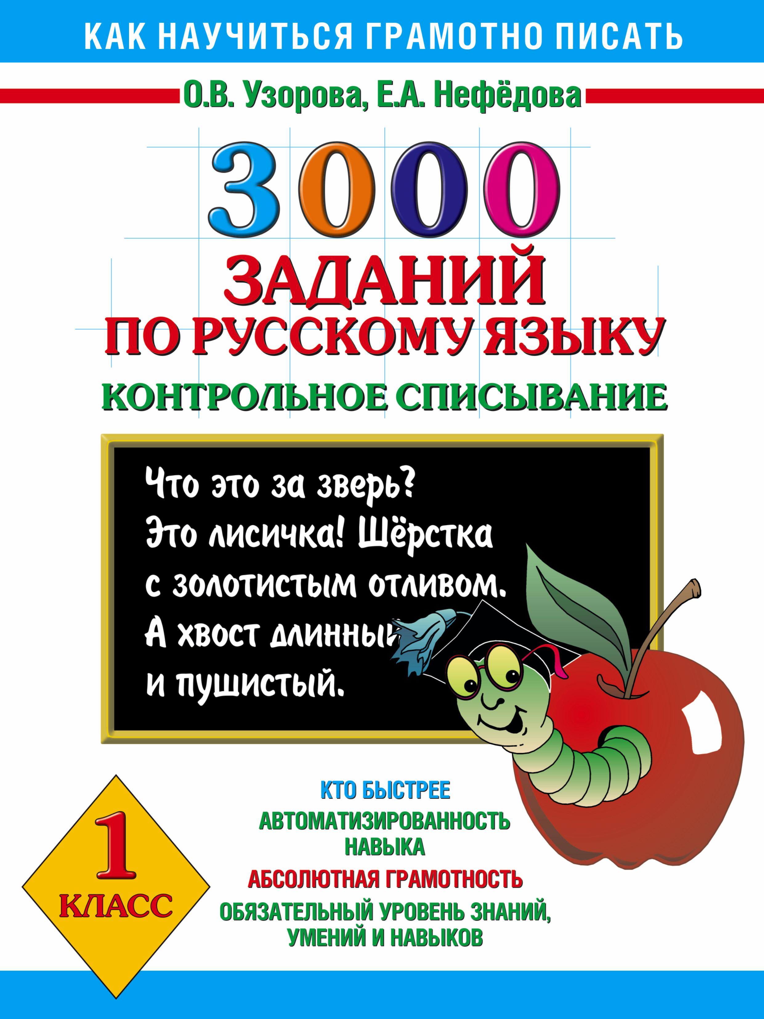 3000 заданий по русскому языку. 1 класс. Контрольное списывание.