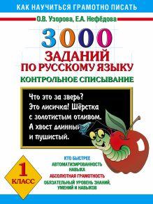 Узорова О.В. - 3000 заданий по русскому языку. 1 класс. Контрольное списывание. обложка книги