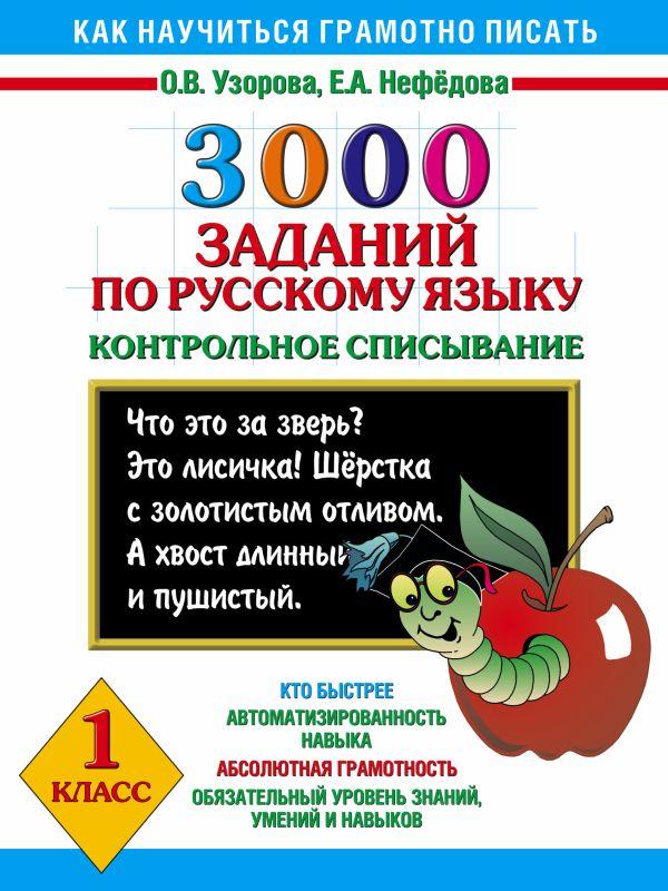 3000 заданий по русскому языку. 1 класс. Контрольное списывание. Узорова О.В.