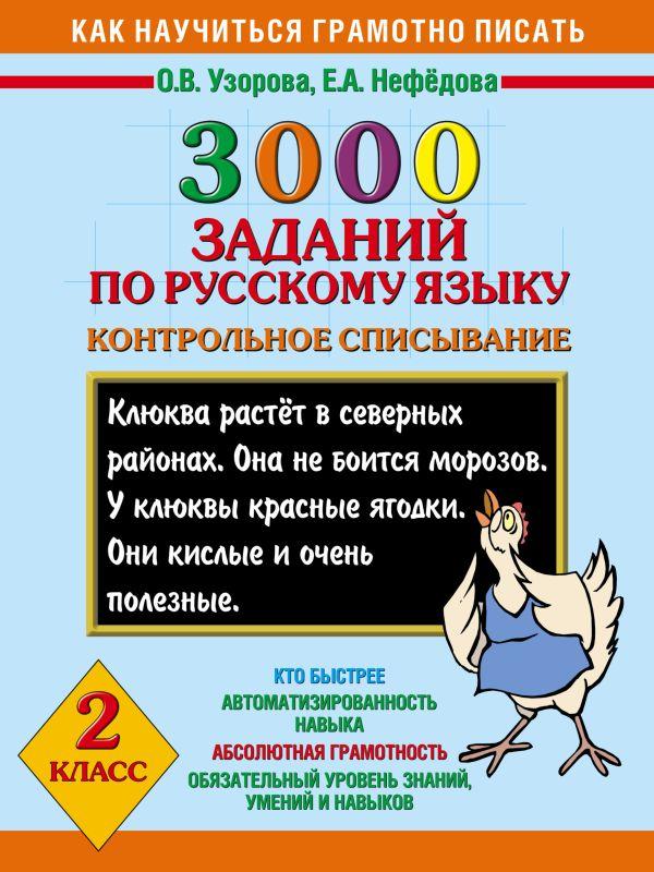 3000 заданий по русскому языку. 2 класс. Контрольное списывание. Узорова О.В.